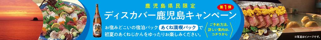 鹿児島ディスカバーキャンペーン