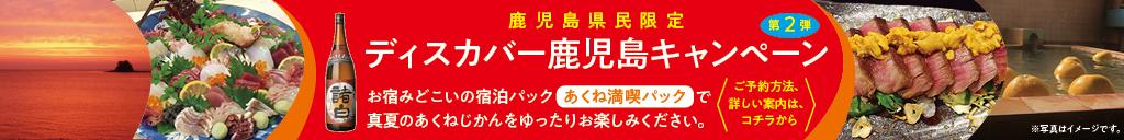 鹿児島ディスカバーキャンペーン第2弾