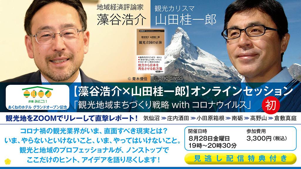 【藻谷浩介×山田桂一郎】オンラインセッション